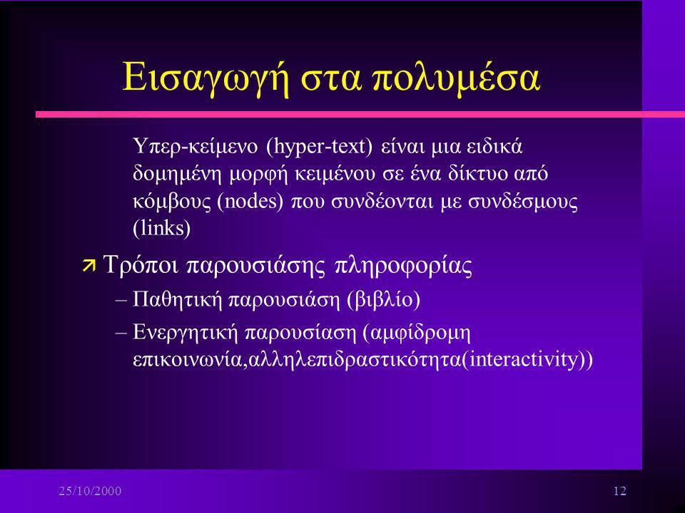 25/10/200011 Εισαγωγή στα πολυμέσα ä Βασικά χαρακτηριστικά των συστημάτων πολυμέσων –Έλεγχος μέσω υπολογιστή –Ολοκληρωμένα συστήματα –Μη γραμμική οργά