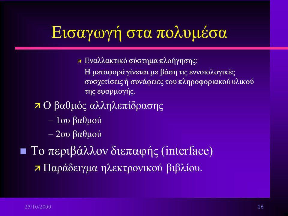 25/10/200015 Εισαγωγή στα πολυμέσα n Χαρακτηριστικά πολυμέσων-υπερμέσων ä Δομικά χαρακτηριστικά των πολυμέσων –Βάση πληροφοριών (information database)