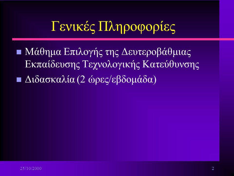 25/10/200012 Εισαγωγή στα πολυμέσα Υπερ-κείμενο (hyper-text) είναι μια ειδικά δομημένη μορφή κειμένου σε ένα δίκτυο από κόμβους (nodes) που συνδέονται με συνδέσμους (links) ä Τρόποι παρουσιάσης πληροφορίας –Παθητική παρουσιάση (βιβλίο) –Ενεργητική παρουσίαση (αμφίδρομη επικοινωνία,αλληλεπιδραστικότητα(interactivity))