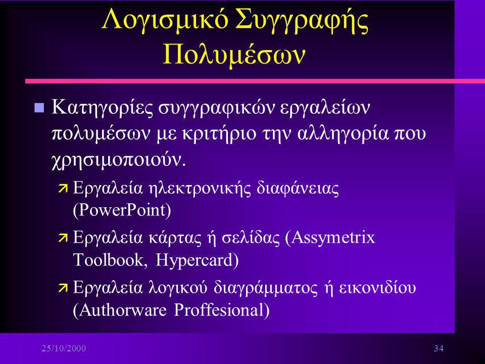 25/10/200033 Λογισμικό Συγγραφής Πολυμέσων n Κατηγορίες συγγραφικών εργαλείων πολυμέσων με κριτήριο τις δυνατότητες και την πολυπλοκότητά τους. ä Εργα