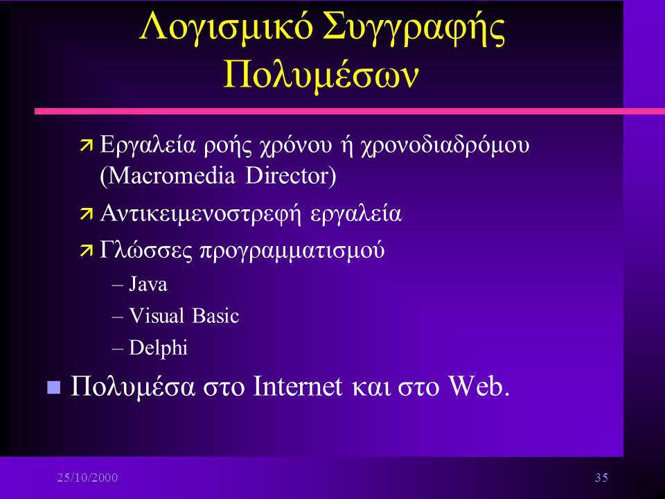 25/10/200034 Λογισμικό Συγγραφής Πολυμέσων n Κατηγορίες συγγραφικών εργαλείων πολυμέσων με κριτήριο την αλληγορία που χρησιμοποιούν. ä Εργαλεία ηλεκτρ