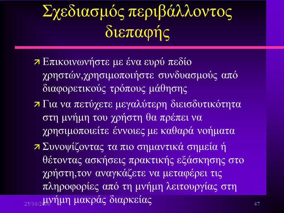 25/10/200046 Σχεδιασμός περιβάλλοντος διεπαφής n Βασικοί κανόνες παρουσίασης του περιεχομένου ä Κρατήστε την κάθε οθόνη όσο πιο απλή μπορείτε,καθαρή ό