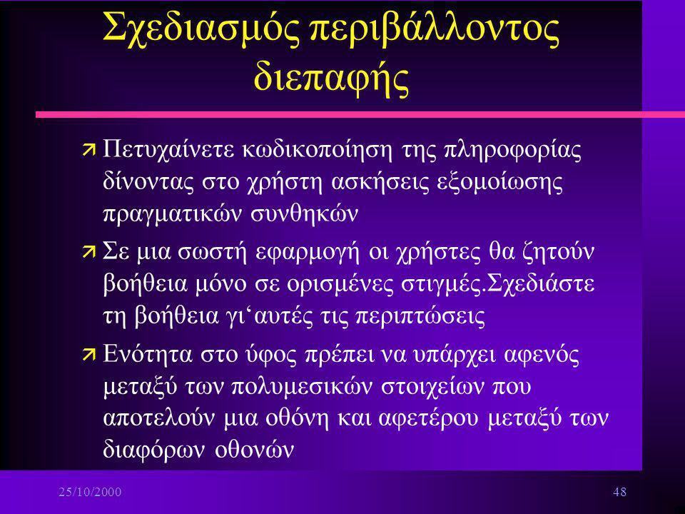 25/10/200047 Σχεδιασμός περιβάλλοντος διεπαφής ä Επικοινωνήστε με ένα ευρύ πεδίο χρηστών,χρησιμοποιήστε συνδυασμούς από διαφορετικούς τρόπους μάθησης
