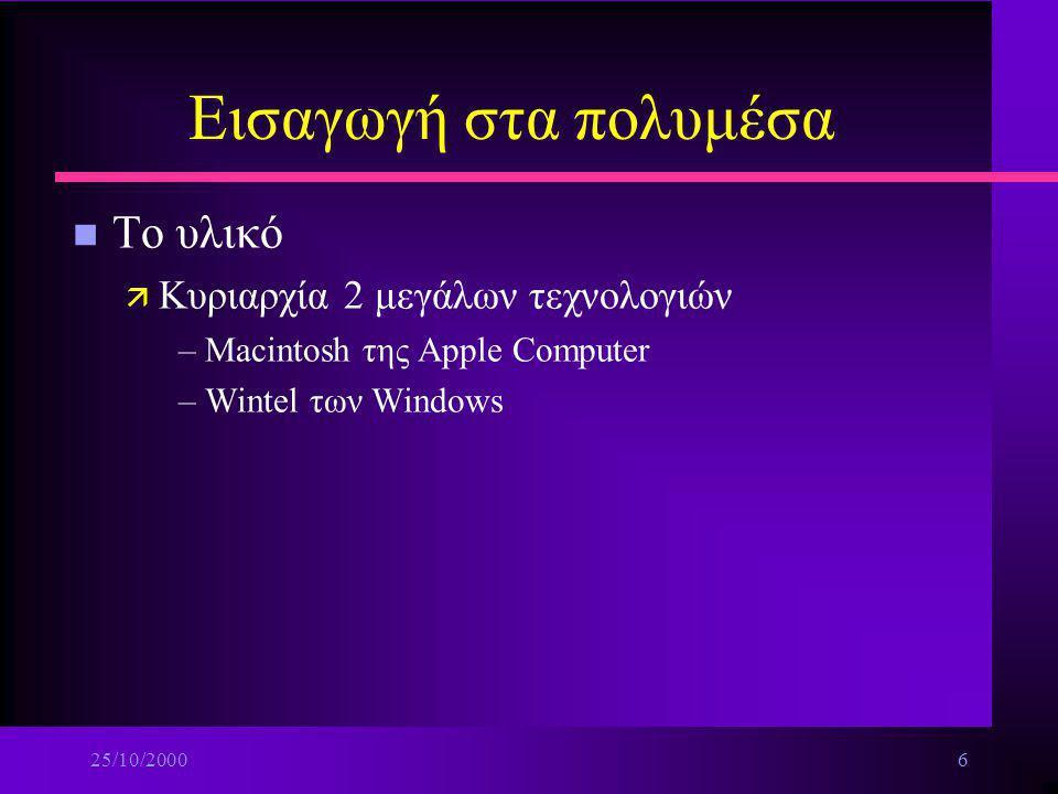 25/10/20006 Εισαγωγή στα πολυμέσα n Το υλικό ä Κυριαρχία 2 μεγάλων τεχνολογιών –Macintosh της Apple Computer –Wintel των Windows