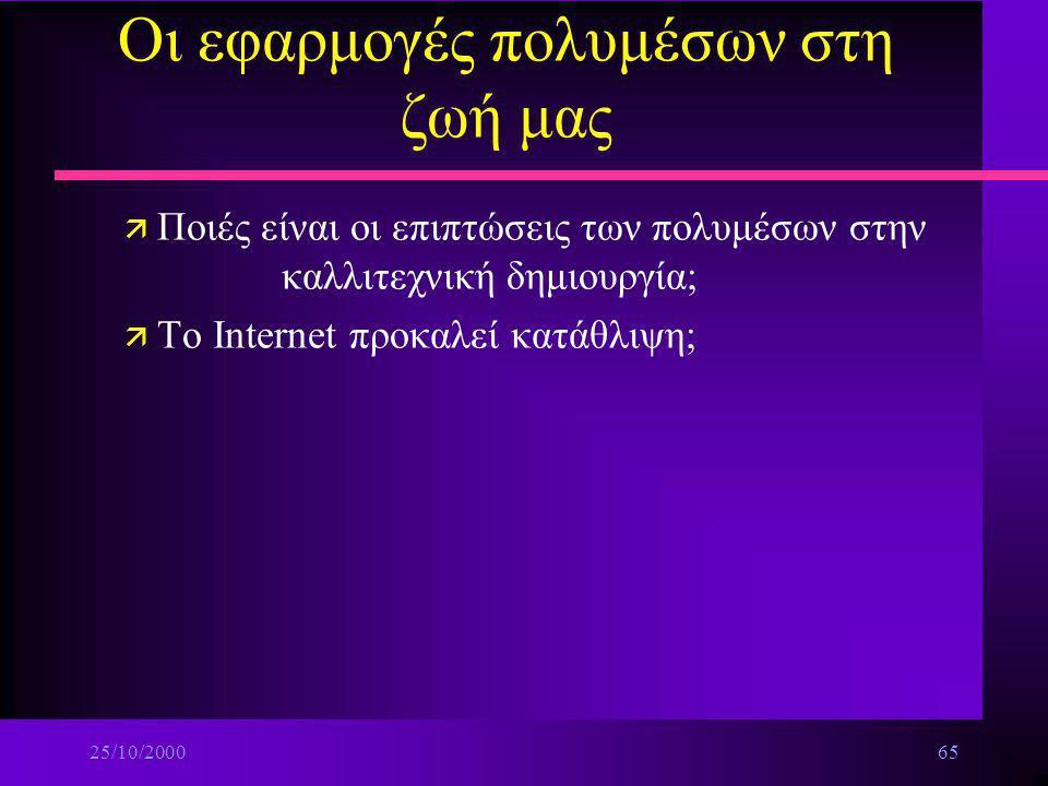25/10/200064 Οι εφαρμογές πολυμέσων στη ζωή μας ä Των Ελλήνων οι κοινότητες… ä Το τέλος της πολιτισμικής ανομοιογένειας; ä Το τέλος της γλωσσικής Βαβέ