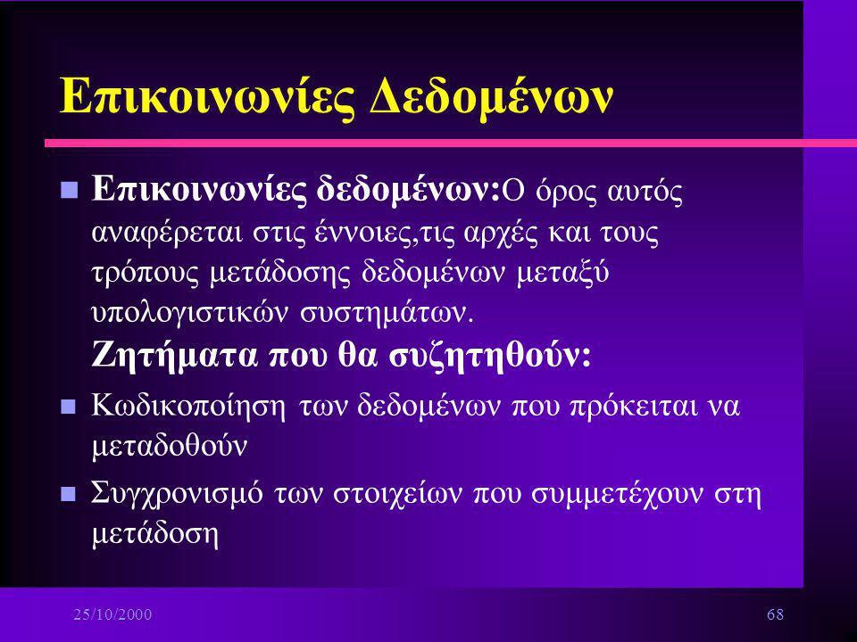 25/10/200067 ΚΕΦΑΛΑΙΟ 8