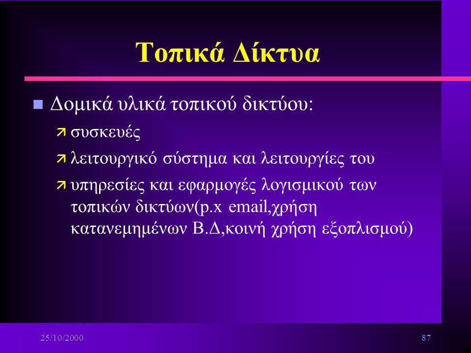 25/10/200086 ΚΕΦΑΛΑΙΟ 10