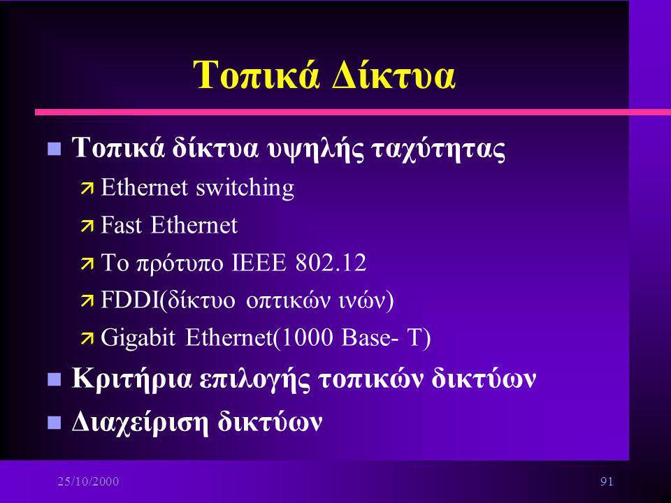 25/10/200090 Τοπικά Δίκτυα n Τυποποίηση ως προς ΙΕΕΕ(πρωτόκολλα) ä ΙΕΕΕ 802.3 ä ΙΕΕΕ 802.4 ä ΙΕΕΕ 802.5
