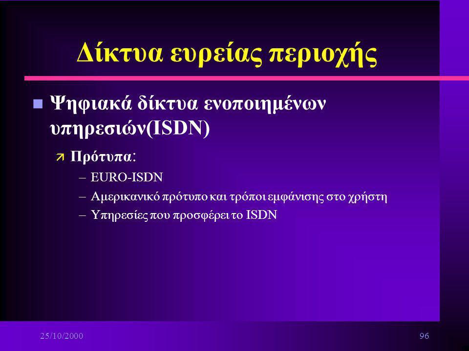 25/10/200095 Δίκτυα ευρείας περιοχής n Δημόσια δίκτυα μεταγωγής πακέτων ä Δίκτυα Χ.25(πρότυπο για διασύνδεση ενός DTE σε ένα PSPDN) ä Συσκευή συναρμολ