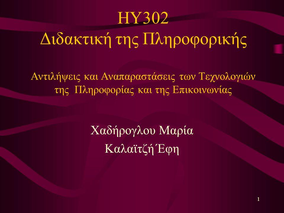 1 HY302 Διδακτική της Πληροφορικής Αντιλήψεις και Αναπαραστάσεις των Τεχνολογιών της Πληροφορίας και της Επικοινωνίας Χαδήρογλου Μαρία Καλαϊτζή Έφη