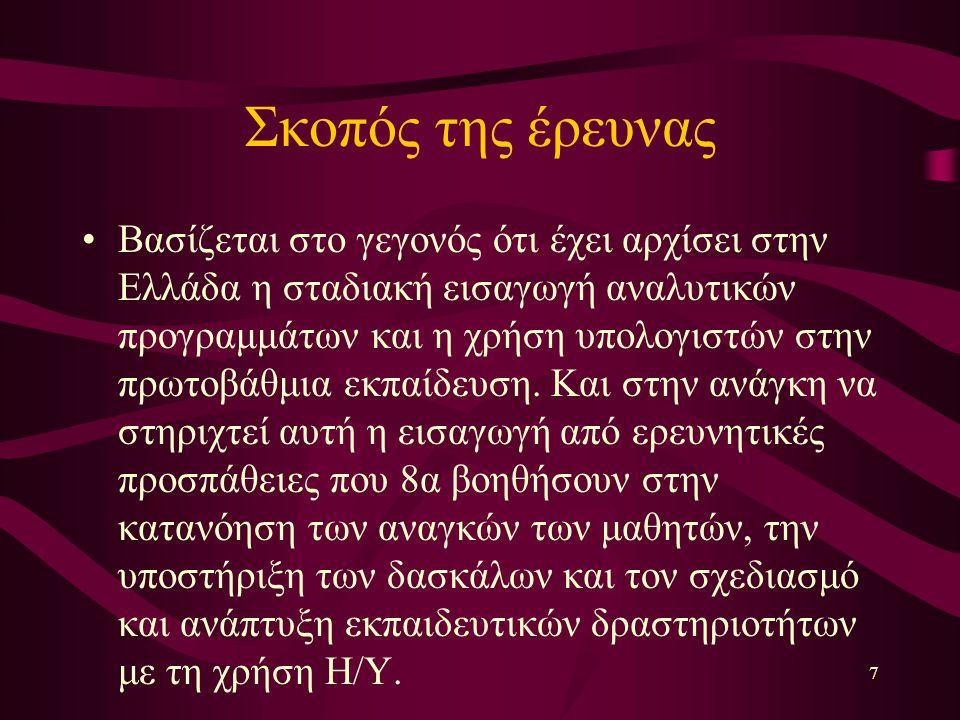 7 Σκοπός της έρευνας Βασίζεται στο γεγονός ότι έχει αρχίσει στην Ελλάδα η σταδιακή εισαγωγή αναλυτικών προγραμμάτων και η χρήση υπολογιστών στην πρωτοβάθμια εκπαίδευση.