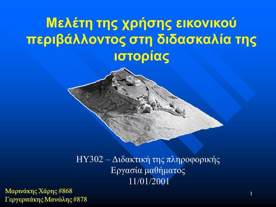 12 ΕΜΠΕΙΡΙΚΗ ΜΕΛΕΤΗ Η εφαρµογή χρησιµοποιήθηκε ως εκπαιδευτικό εργαλείο για την υποστήριξη της διδασκαλίας της ιστορίας και ακολούθησε εµπειρική µελέτη Στην έρευνα συμμετείχαν 142 μαθητές από 3 σχολεία της Αθήνας (Α',Β' Γυμνασίου και Α' Λυκείου) και συνεργάστηκαν 7 καθηγητές ( 4 φιλόλογοι και 3 καθηγητές πληροφορικής ) Τα εργαστήρια πληροφορικής είναι εξοπλισµένα µε 12 Η /Υ (PC MMX 200Mhz, 16MB) σε τοπικό δίκτυο.
