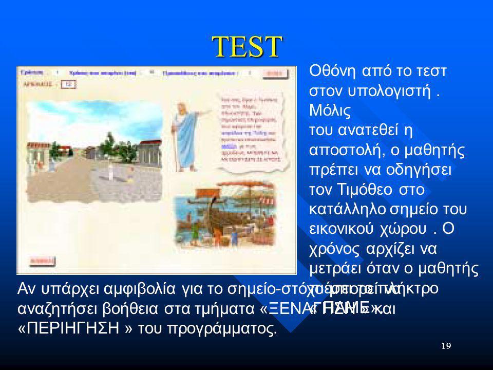 19 TEST Οθόνη από το τεστ στον υπολογιστή.