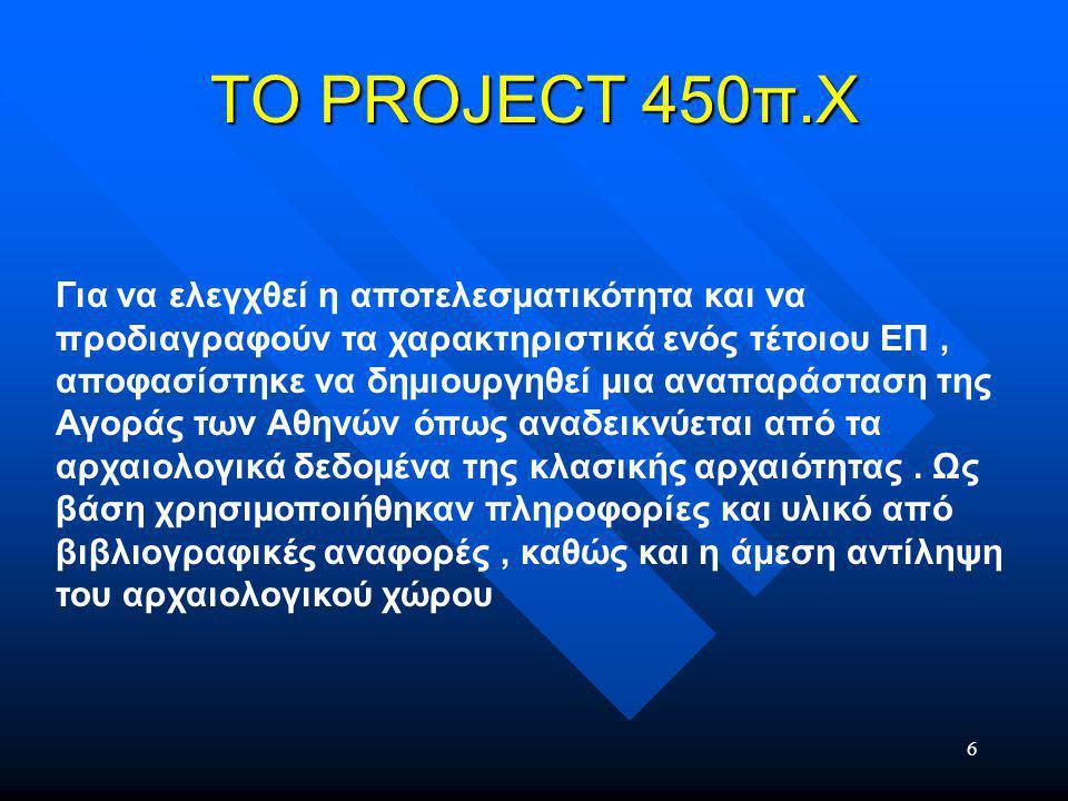 7 ΤΟ PROJECT 450π.Χ Η σχεδίαση και η φωτορεαλιστική απόδοση του ψηφιακού υλικού έγινε µε λογισµικό τύπου 3D.