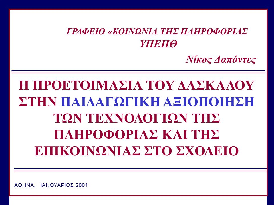 ΓΡΑΦΕΙΟ «ΚΟΙΝΩΝΙΑ ΤΗΣ ΠΛΗΡΟΦΟΡΙΑΣ ΥΠΕΠΘ Νίκος Δαπόντες Η ΠΡΟΕΤΟΙΜΑΣΙΑ ΤΟΥ ΔΑΣΚΑΛΟΥ ΣΤΗΝ ΠΑΙΔΑΓΩΓΙΚΗ ΑΞΙΟΠΟΙΗΣΗ ΤΩΝ ΤΕΧΝΟΛΟΓΙΩΝ ΤΗΣ ΠΛΗΡΟΦΟΡΙΑΣ ΚΑΙ ΤΗΣ