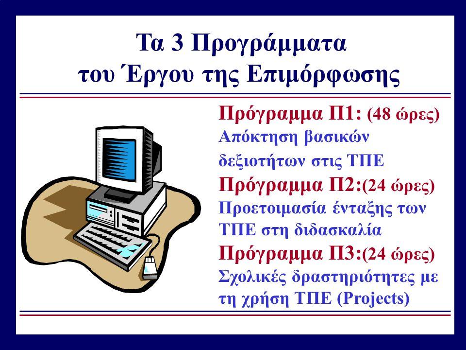 Τα 3 Προγράμματα του Έργου της Επιμόρφωσης Πρόγραμμα Π1: (48 ώρες) Απόκτηση βασικών δεξιοτήτων στις ΤΠΕ Πρόγραμμα Π2: (24 ώρες) Προετοιμασία ένταξης τ
