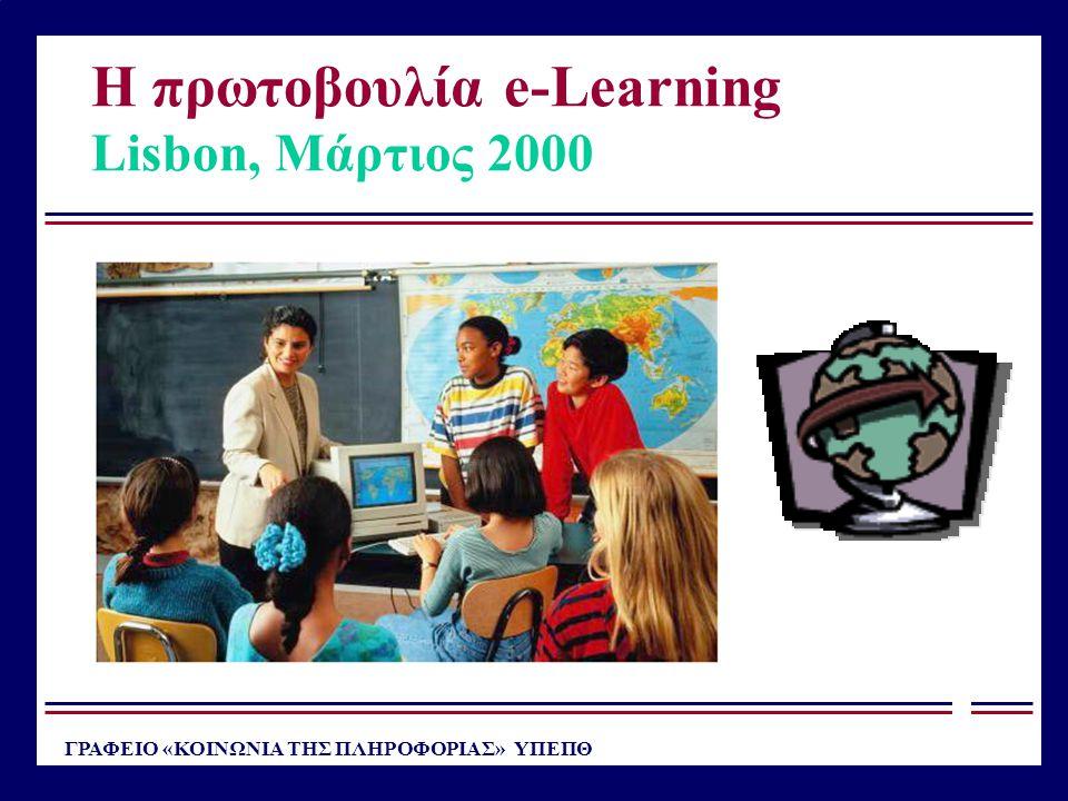 Η πρωτοβουλία e-Learning Lisbon, Mάρτιος 2000 ΓΡΑΦΕΙΟ «ΚΟΙΝΩΝΙΑ ΤΗΣ ΠΛΗΡΟΦΟΡΙΑΣ» ΥΠΕΠΘ