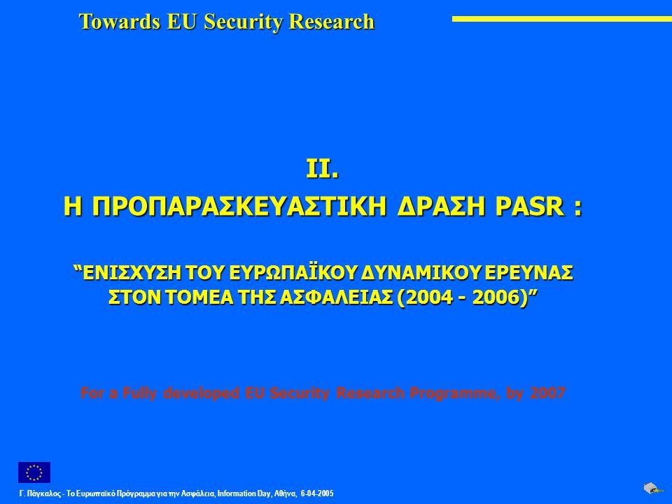 """Γ. Πάγκαλος - Το Ευρωπαϊκό Πρόγραμμα για την Ασφάλεια, Information Day, Αθήνα, 6-04-2005 ΙΙ. Η ΠΡΟΠΑΡΑΣΚΕΥΑΣΤΙΚΗ ΔΡΑΣΗ PASR : """"ΕΝΙΣΧΥΣΗ ΤΟΥ ΕΥΡΩΠΑΪΚΟΥ"""