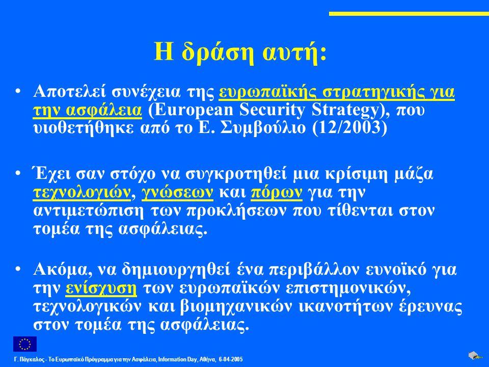 Γ. Πάγκαλος - Το Ευρωπαϊκό Πρόγραμμα για την Ασφάλεια, Information Day, Αθήνα, 6-04-2005 Η δράση αυτή: Αποτελεί συνέχεια της ευρωπαϊκής στρατηγικής γι