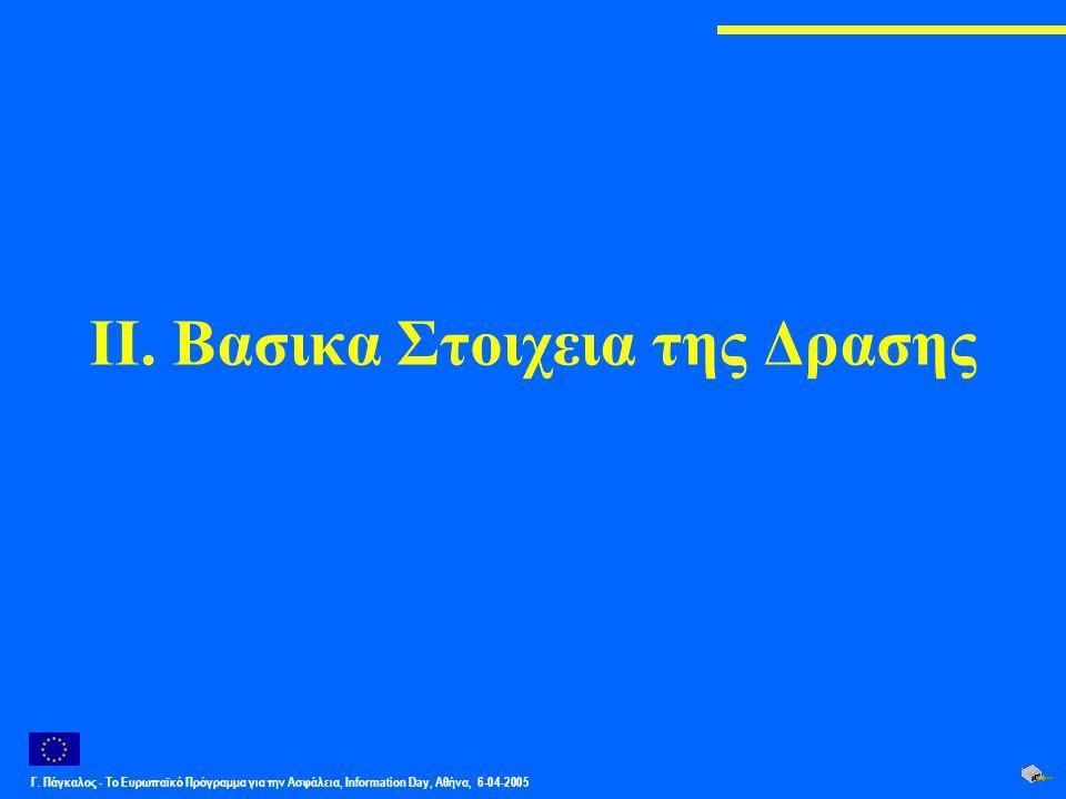 Γ. Πάγκαλος - Το Ευρωπαϊκό Πρόγραμμα για την Ασφάλεια, Information Day, Αθήνα, 6-04-2005 II. Βασικα Στοιχεια της Δρασης