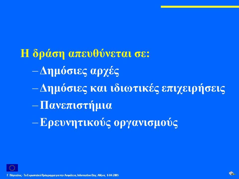 Γ. Πάγκαλος - Το Ευρωπαϊκό Πρόγραμμα για την Ασφάλεια, Information Day, Αθήνα, 6-04-2005 Η δράση απευθύνεται σε: –Δημόσιες αρχές –Δημόσιες και ιδιωτικ