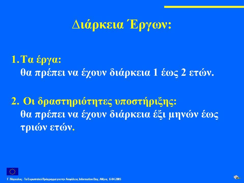 Γ. Πάγκαλος - Το Ευρωπαϊκό Πρόγραμμα για την Ασφάλεια, Information Day, Αθήνα, 6-04-2005 ∆ιάρκεια Έργων: 1.Τα έργα: θα πρέπει να έχουν διάρκεια 1 έως