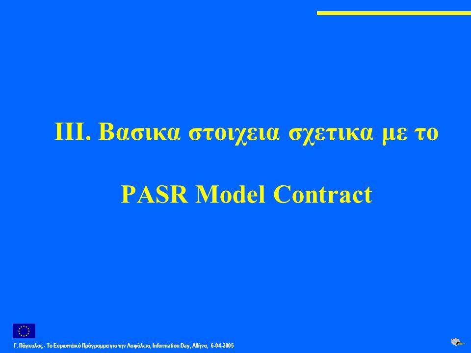 Γ. Πάγκαλος - Το Ευρωπαϊκό Πρόγραμμα για την Ασφάλεια, Information Day, Αθήνα, 6-04-2005 ΙII. Βασικα στοιχεια σχετικα με το PASR Model Contract