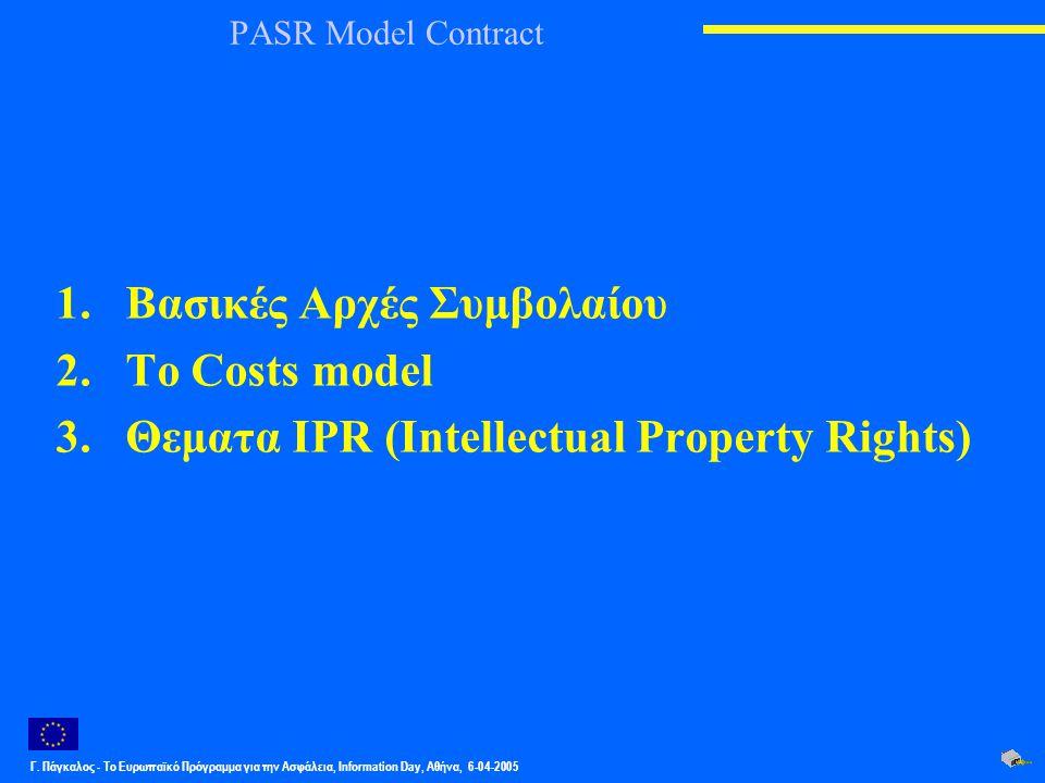 Γ. Πάγκαλος - Το Ευρωπαϊκό Πρόγραμμα για την Ασφάλεια, Information Day, Αθήνα, 6-04-2005 PASR Model Contract 1.Βασικές Αρχές Συμβολαίου 2.Το Costs mod
