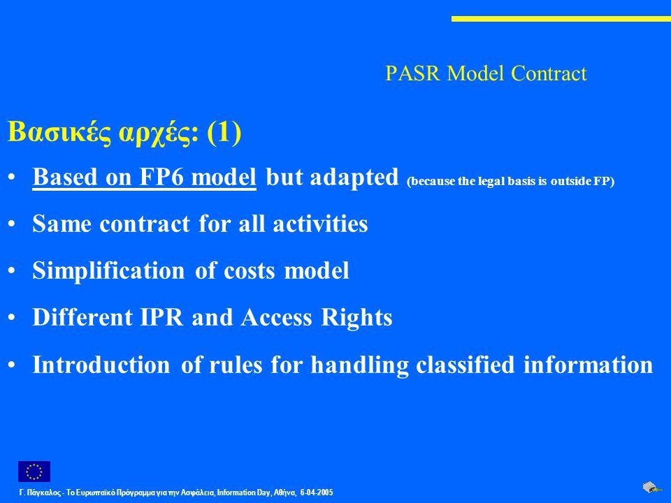 Γ. Πάγκαλος - Το Ευρωπαϊκό Πρόγραμμα για την Ασφάλεια, Information Day, Αθήνα, 6-04-2005 PASR Model Contract Βασικές αρχές: (1) Based on FP6 model but