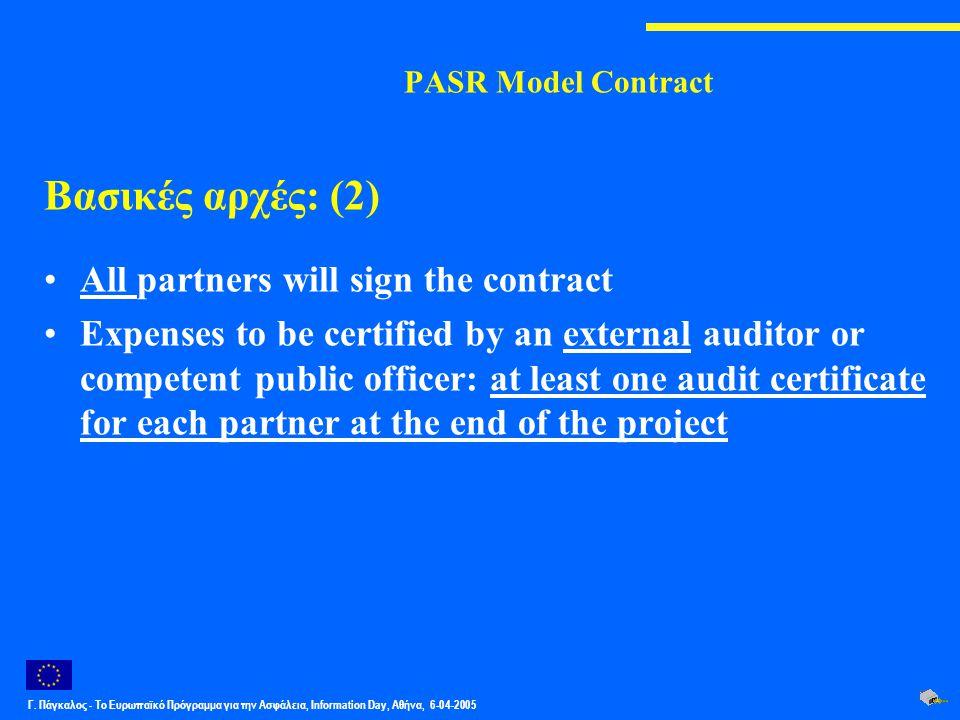 Γ. Πάγκαλος - Το Ευρωπαϊκό Πρόγραμμα για την Ασφάλεια, Information Day, Αθήνα, 6-04-2005 PASR Model Contract Βασικές αρχές: (2) All partners will sign