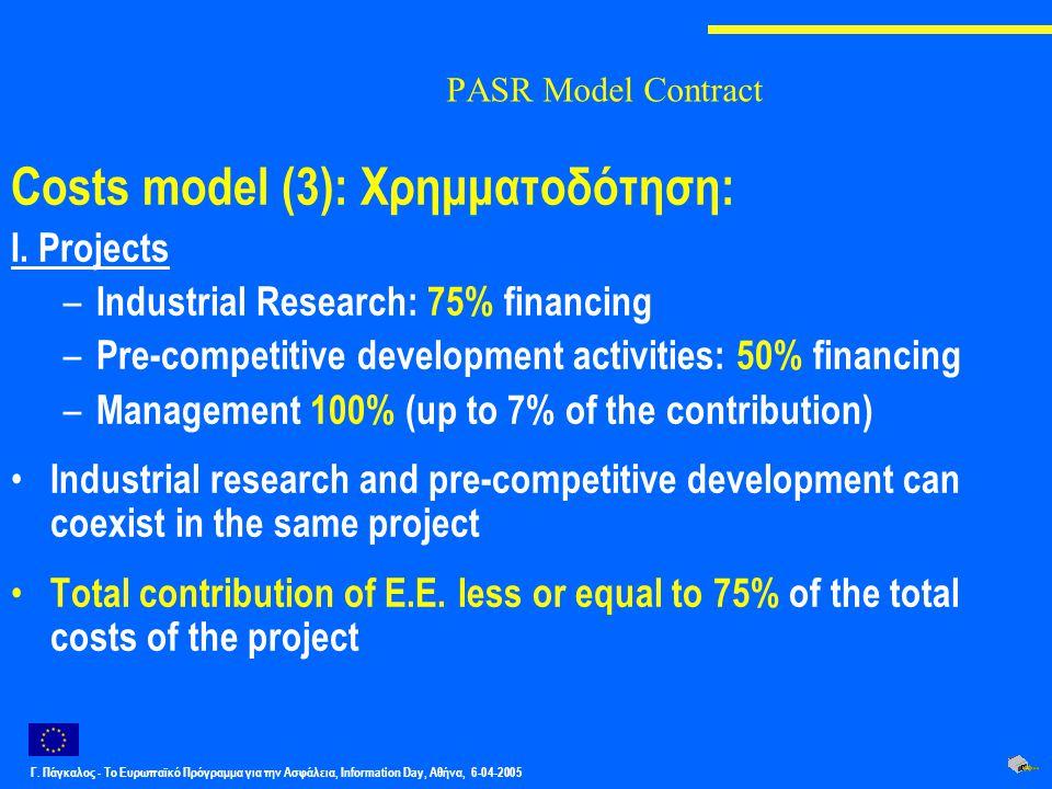 Γ. Πάγκαλος - Το Ευρωπαϊκό Πρόγραμμα για την Ασφάλεια, Information Day, Αθήνα, 6-04-2005 PASR Model Contract Costs model (3): Χρημματοδότηση: Ι. Proje