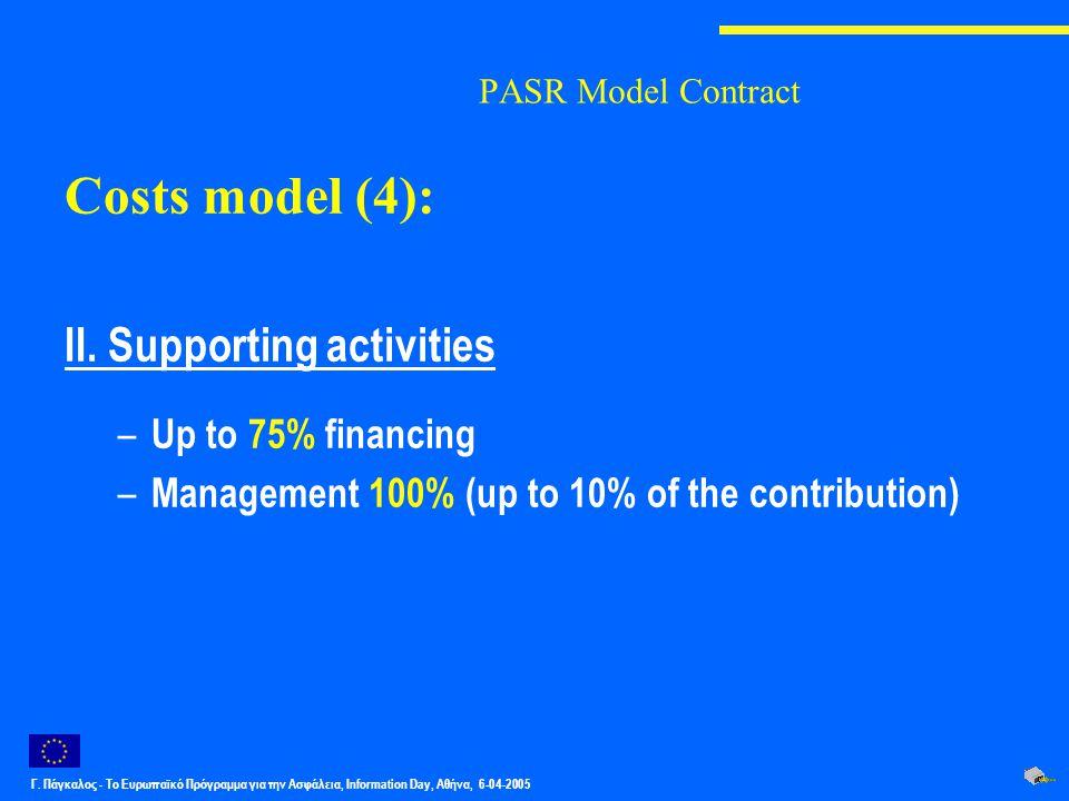 Γ. Πάγκαλος - Το Ευρωπαϊκό Πρόγραμμα για την Ασφάλεια, Information Day, Αθήνα, 6-04-2005 PASR Model Contract Costs model (4): ΙΙ. Supporting activitie