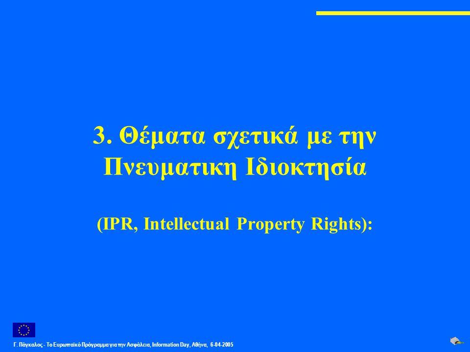 Γ. Πάγκαλος - Το Ευρωπαϊκό Πρόγραμμα για την Ασφάλεια, Information Day, Αθήνα, 6-04-2005 3. Θέματα σχετικά με την Πνευματικη Ιδιοκτησία (IPR, Intellec