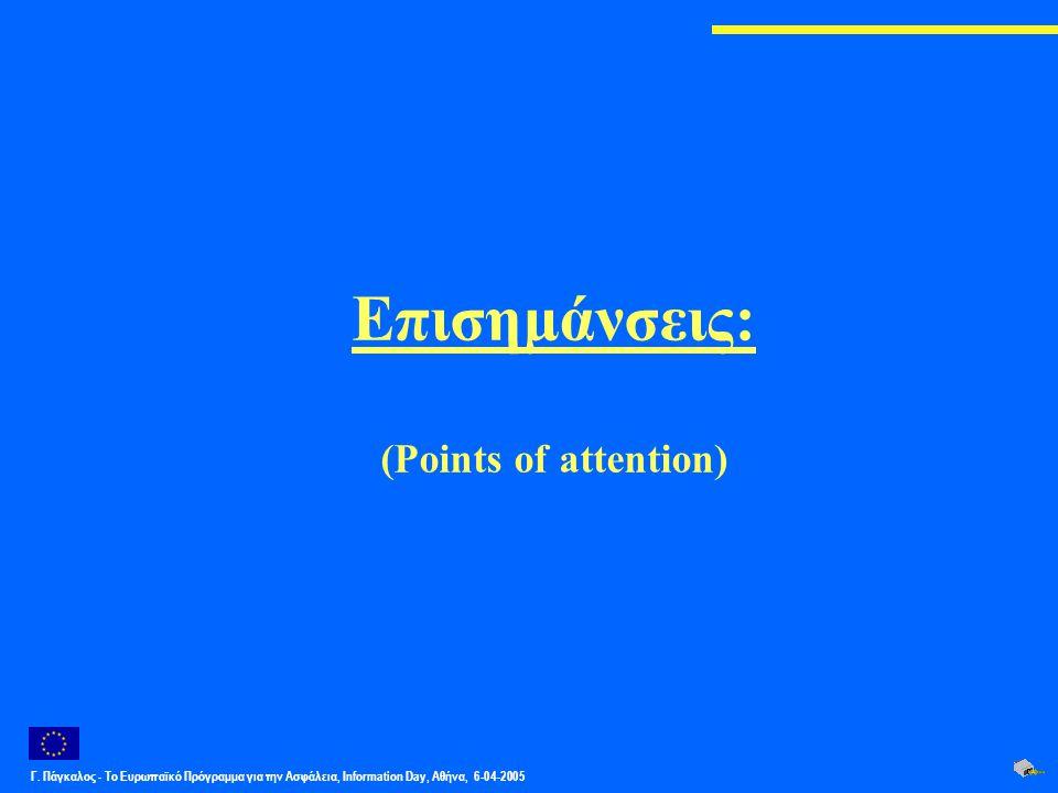 Γ. Πάγκαλος - Το Ευρωπαϊκό Πρόγραμμα για την Ασφάλεια, Information Day, Αθήνα, 6-04-2005 Επισημάνσεις: (Points of attention)