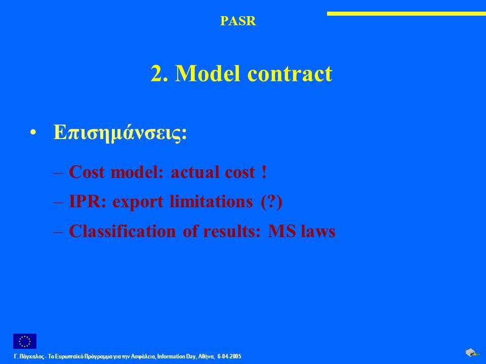 Γ. Πάγκαλος - Το Ευρωπαϊκό Πρόγραμμα για την Ασφάλεια, Information Day, Αθήνα, 6-04-2005 PASR 2. Model contract Επισημάνσεις: –Cost model: actual cost