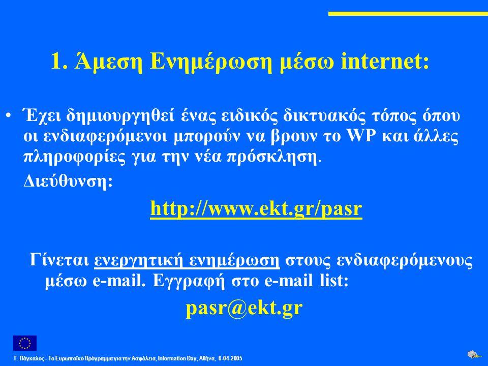 Γ. Πάγκαλος - Το Ευρωπαϊκό Πρόγραμμα για την Ασφάλεια, Information Day, Αθήνα, 6-04-2005 1. Άμεση Ενημέρωση μέσω internet: Έχει δημιουργηθεί ένας ειδι
