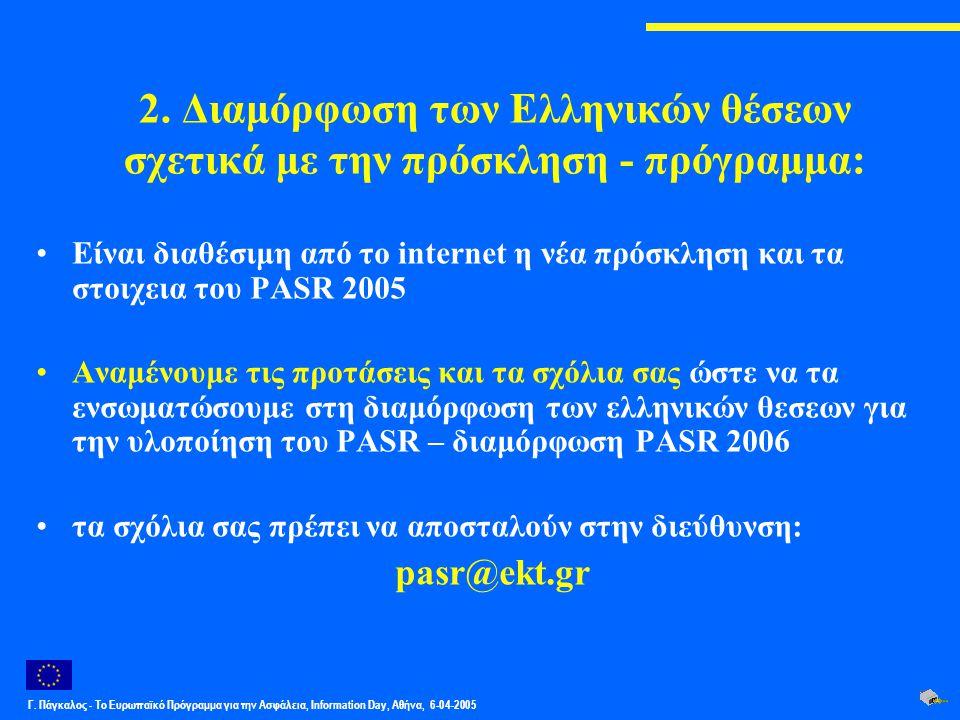 Γ. Πάγκαλος - Το Ευρωπαϊκό Πρόγραμμα για την Ασφάλεια, Information Day, Αθήνα, 6-04-2005 2. Διαμόρφωση των Ελληνικών θέσεων σχετικά με την πρόσκληση -