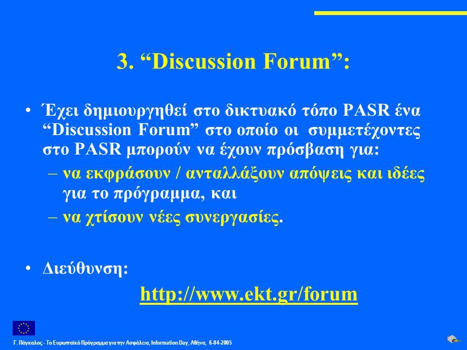 """Γ. Πάγκαλος - Το Ευρωπαϊκό Πρόγραμμα για την Ασφάλεια, Information Day, Αθήνα, 6-04-2005 3. """"Discussion Forum"""": Έχει δημιουργηθεί στο δικτυακό τόπο PA"""