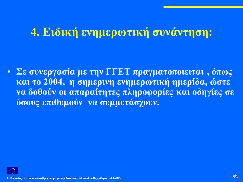 Γ. Πάγκαλος - Το Ευρωπαϊκό Πρόγραμμα για την Ασφάλεια, Information Day, Αθήνα, 6-04-2005 4. Ειδική ενημερωτική συνάντηση: Σε συνεργασία με την ΓΓΕΤ πρ