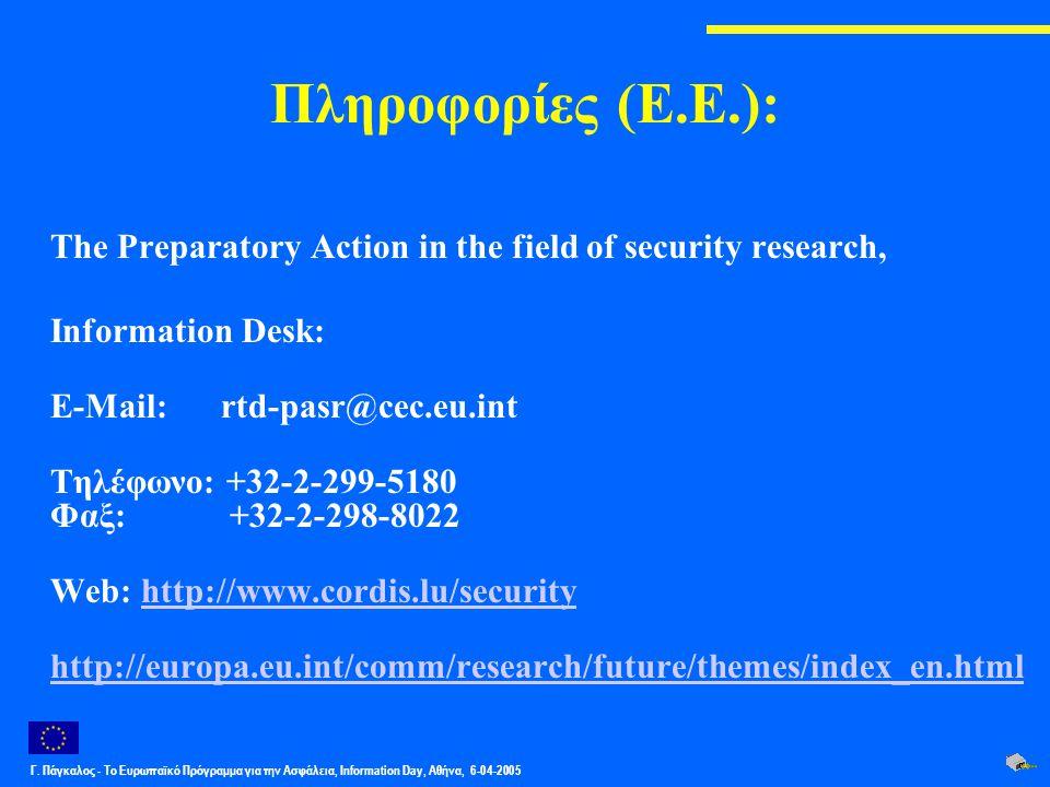 Γ. Πάγκαλος - Το Ευρωπαϊκό Πρόγραμμα για την Ασφάλεια, Information Day, Αθήνα, 6-04-2005 Πληροφορίες (Ε.Ε.): The Preparatory Action in the field of se