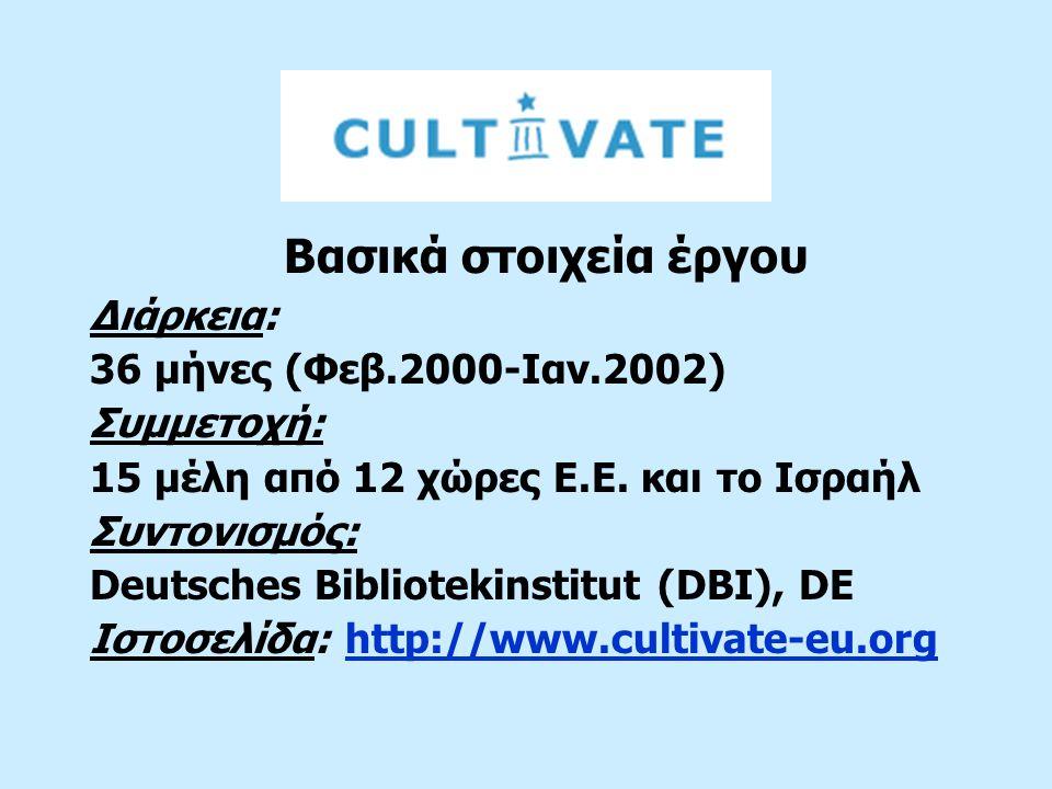 Συντονισμός για την Ελλάδα: Υπουργείο Εθνικής Παιδείας και Θρησκευμάτων (ΥΠΕΠΘ) Κατερίνα Χατζοπούλου – Ειδικός σύμβουλος υφυπουργού Εθνικό Κέντρο Τεκμηρίωσης (ΕΚΤ) Δρ.
