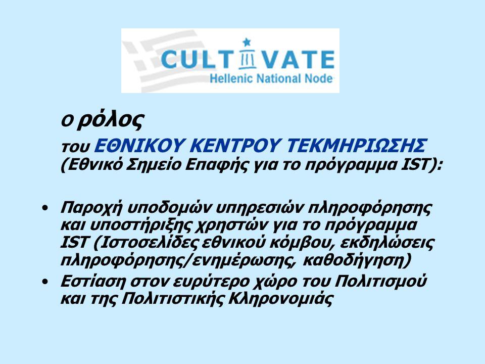 ΒΑΣΙΚΟΙ ΑΞΟΝΕΣ ΕΡΓΟΥ 1.Δημιουργία ευρωπαϊκού portal για την προώθηση της συμμετοχής ενδιαφερόμενων φορέων στο πρόγραμμα IST (Information Society Technologies) – τομέας «Ψηφιακή Κληρονομιά και Πολιτιστικό Περιεχόμενο» και σύνδεση με Εθνικούς κόμβους 2.Ενημέρωση σε εθνικό επίπεδο για τις εκάστοτε Ε.Ε.