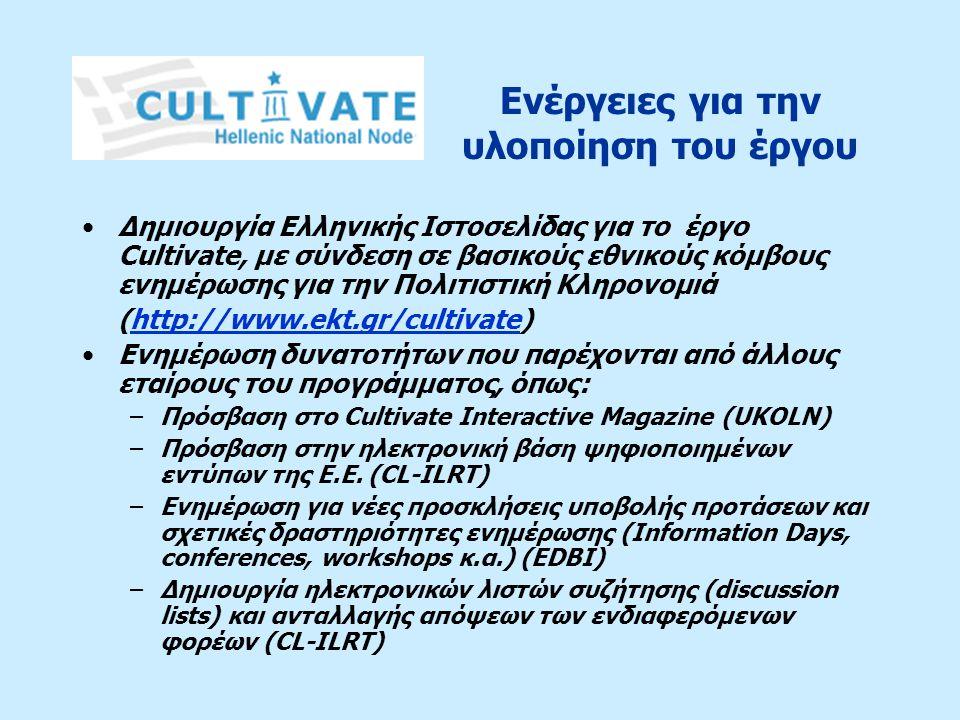 Ειδικότερα για την Ελλάδα θα επιδιωχθούν : - H δημοσίευση σημαντικών θεμάτων σχετικά με την «Ψηφιακή Κληρονομιά και Πολιτιστικό Περιεχόμενο» στο περιοδικό του ΕΚΤ και άλλα περιοδικά - Η δημοσίευση λίστας επιτυχών έργων στον χώρο της Πολιτιστικής Κληρονομιάς, με ελληνική συμμετοχή (σε συνεργασία με το Εθνικό Εστιακό Σημείο για το πρόγραμμα IST) - Η απευθείας σύνδεση με τις σελίδες αναζήτησης συνεργασιών του Ideal-ist σε σχέση με τις Γραμμές Δράσης του έργου - Υποστήριξη υποβολής προτάσεων - Ενημέρωση για άλλες παρεμφερείς πρωτοβουλίες, όπως το Digicult, MEDICIS ή έργα όπως το DELOS κ.α.