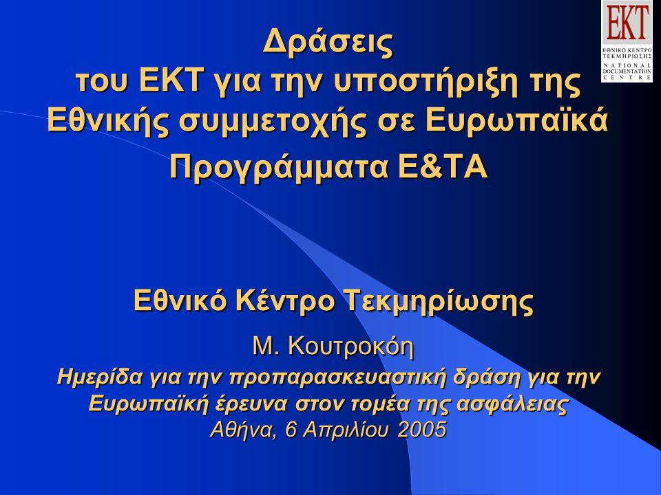 Δράσεις του ΕΚΤ για την υποστήριξη της Εθνικής συμμετοχής σε Ευρωπαϊκά Προγράμματα Ε&ΤΑ Εθνικό Κέντρο Τεκμηρίωσης Μ.