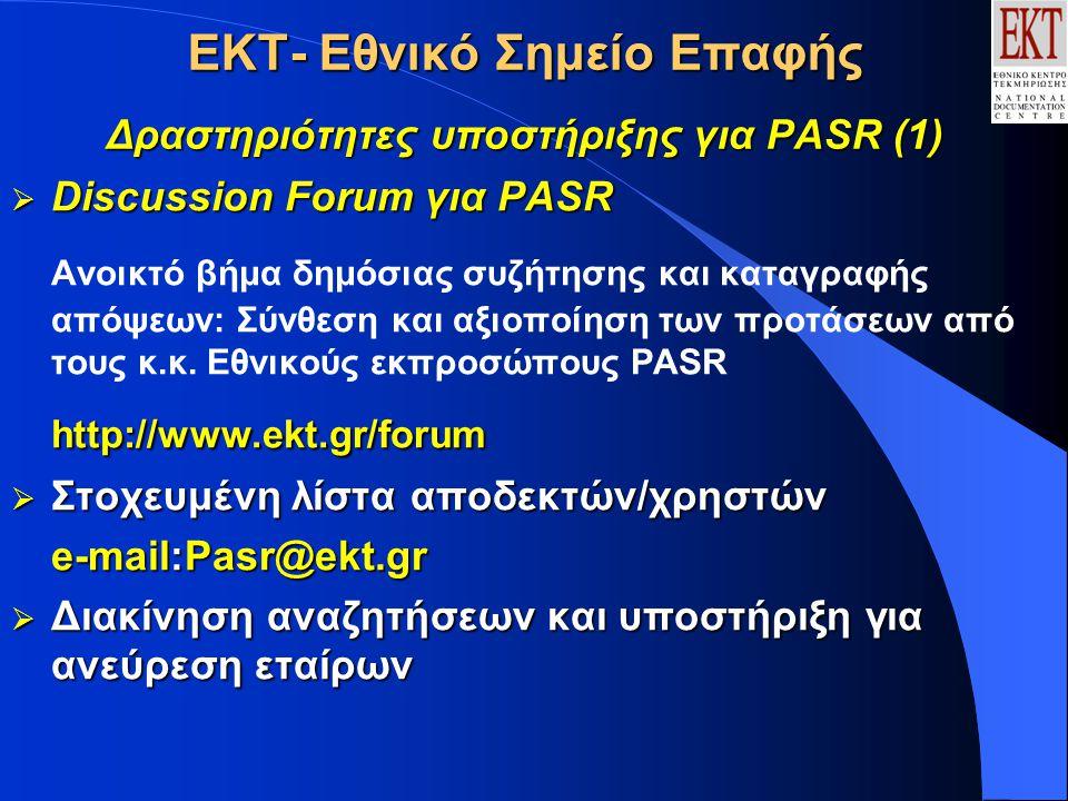 ΕΚΤ- Εθνικό Σημείο Επαφής Δραστηριότητες υποστήριξης για PASR (1)  Discussion Forum για PASR Ανοικτό βήμα δημόσιας συζήτησης και καταγραφής απόψεων: Σύνθεση και αξιοποίηση των προτάσεων από τους κ.κ.