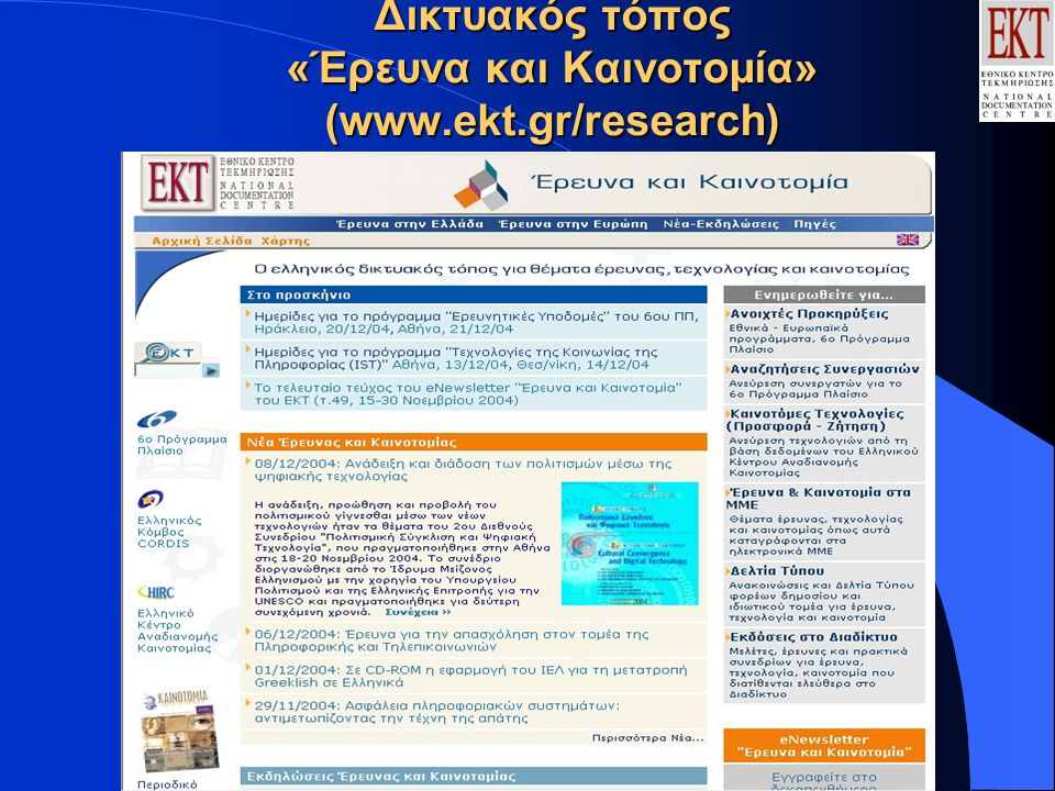 Δικτυακός τόπος «Έρευνα και Καινοτομία» (www.ekt.gr/research)