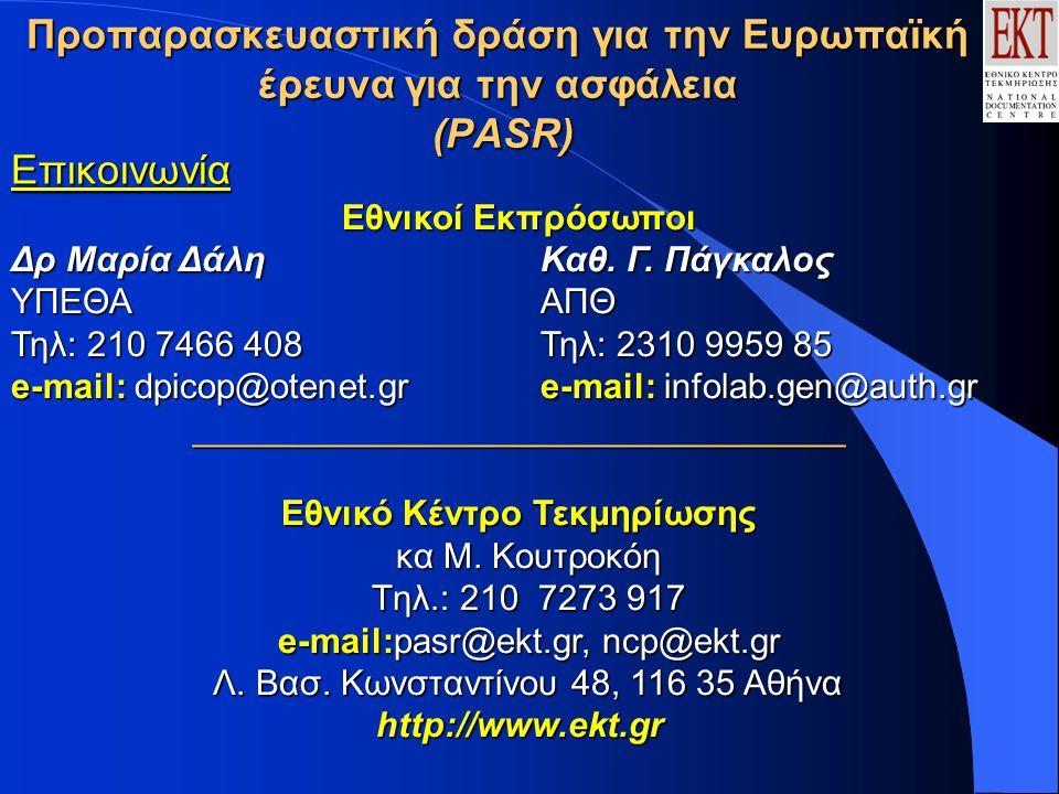 Προπαρασκευαστική δράση για την Ευρωπαϊκή έρευνα για την ασφάλεια (PASR) Επικοινωνία Εθνικοί Εκπρόσωποι Δρ Μαρία ΔάληΚαθ.
