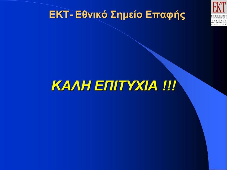 ΕΚΤ- Εθνικό Σημείο Επαφής ΚΑΛΗ ΕΠΙΤΥΧΙΑ !!!