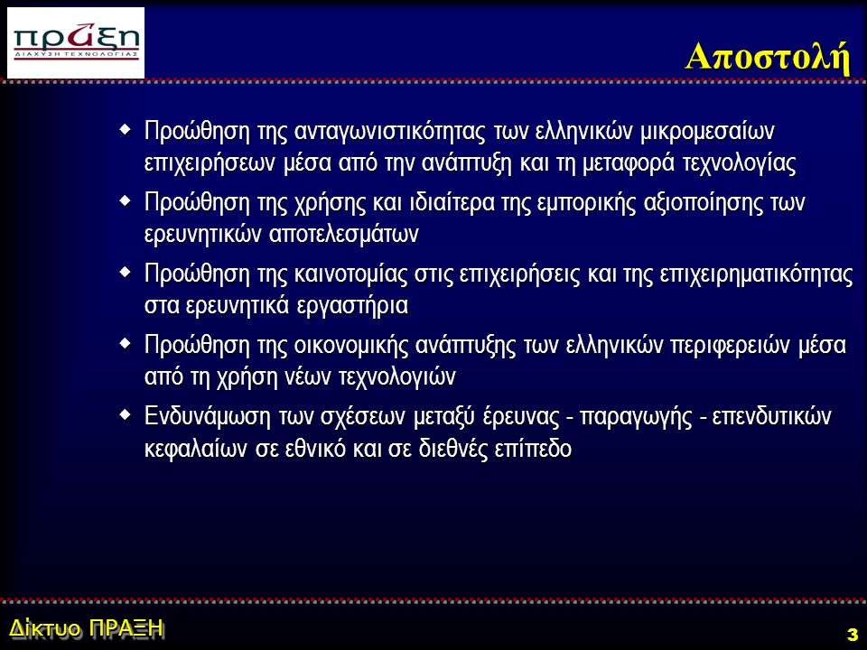 Δίκτυο ΠΡΑΞΗ 3 Αποστολή  Προώθηση της ανταγωνιστικότητας των ελληνικών μικρομεσαίων επιχειρήσεων μέσα από την ανάπτυξη και τη μεταφορά τεχνολογίας 