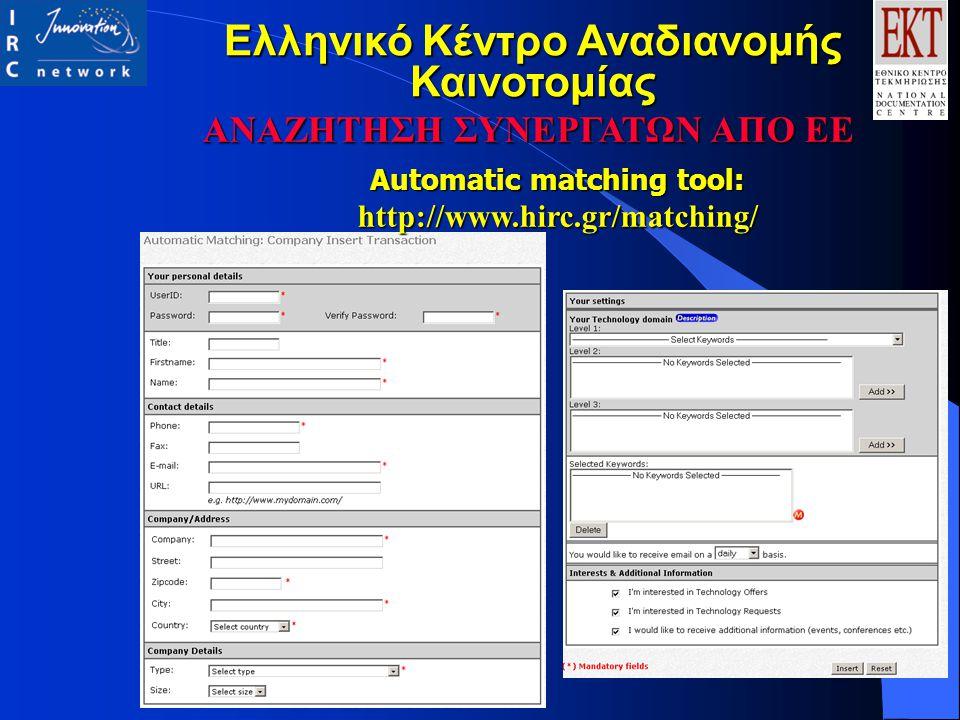 ΑΝΑΖΗΤΗΣΗ ΣΥΝΕΡΓΑΤΩΝ ΑΠΟ ΕΕ Automatic matching tool: http://www.hirc.gr/matching/ Ελληνικό Κέντρο Αναδιανομής Καινοτομίας